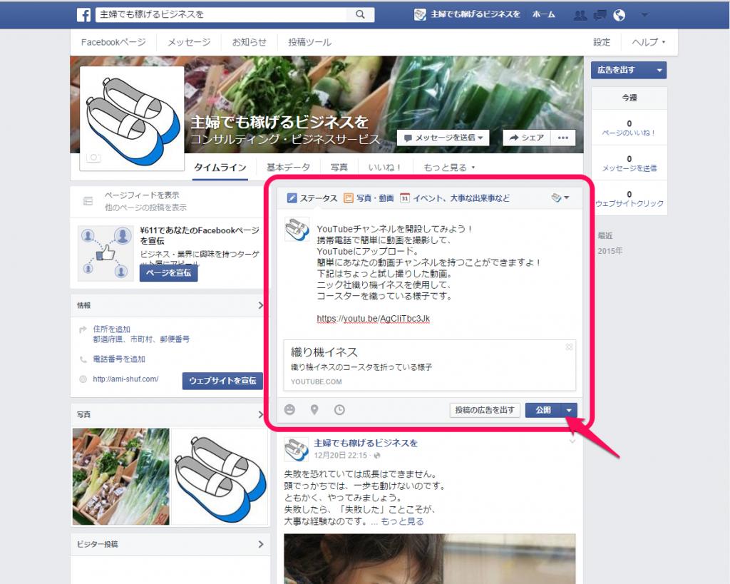 Facebookに公開する