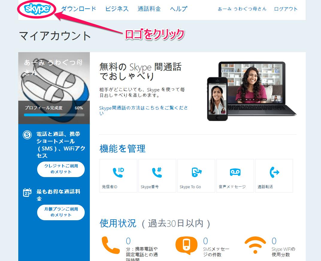 Skypeロゴをクリック
